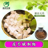 森冉生物茯苓提取物/白茯苓提取物/茯苓多糖30-50%