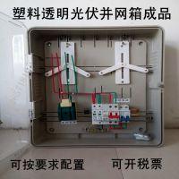 塑料透明ABS阻燃型光伏并网箱3kw 5kw 10kw 15kw 20kw 单相220v 三相380