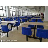 快餐桌椅 食堂连体快餐桌椅 学生餐桌快餐桌 食堂餐桌椅生产厂家