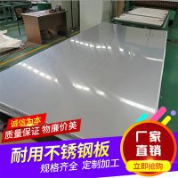 厂家直销 2520双相热轧精密不锈钢板 2520进口钢板