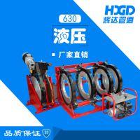 辉达HDC400-630液压热熔对接焊机 对焊机 热熔机 直管焊机 PE管焊机