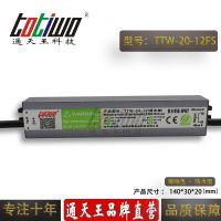 通天王12V1.67A(20W)咖啡色户外防水LED开关电源 IP67恒压