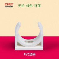 喜家园PVC电工套管穿线管管卡U型卡扣迫码管夹 16 20 25 32 40