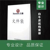 信阳厂家人事档案袋定制 企业办公资料袋 180G牛皮纸档案袋定做