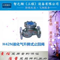 双恒H42N液化气升降式止回阀
