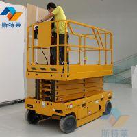 青岛潍坊全自行式升降机 液压升降台 自行走剪叉作业平台