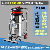 供应江阴常熟工业吸尘器厂家批发价/乐普洁LP-368T张家港专卖店
