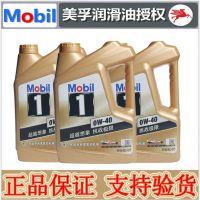 一号0W-40机油 金美 润滑油 机油