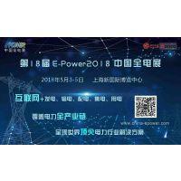 中国全电展|EPOWER 2018-第18届中国国际电力电工设备暨智能电网博览会
