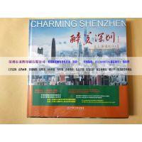 厂家定制风景画册印刷 个性相册定做 精装书刊 16开 可选尺寸