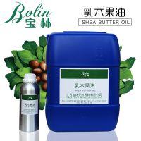 植物精油 乳木果油 牛油果油 手工皂 精油皂 基础油 化妆品用香料