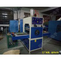 专业厂家生产皮革海绵热合压花机,高频切边机成型机,高频机生产基地