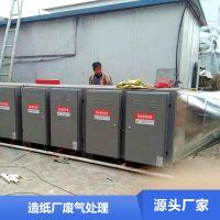 制浆造纸厂废气处理 造纸行业废气处理设备 济南铂锐
