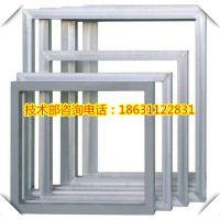 广州供应厂家 触摸屏LED板丝印网框 淋浴房玻璃丝印网版铝框
