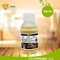 免费样品 司盘S-80 失水山梨醇脂肪酸酯 乳化剂 120g/瓶