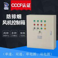 佛山 单电源双速风机控制柜通过3CF认证25kw