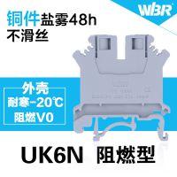 望博接线端子配件,UK-6N接线端子,厂家直销,USLKG接地连接器