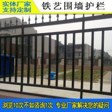 中山大学城外围墙护栏 镀锌铁艺栏杆厂家 揭阳水库隔离围栏栅栏