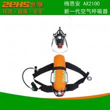 梅思安BD2100自给式空气呼吸器已停产 AX2100新一代空呼已推出