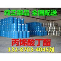 山东丙烯酸丁酯生产厂家 国标丙烯酸丁酯多少钱一吨 桶装丙烯酸丁酯供应商价格 丙烯酸丁酯生产企业