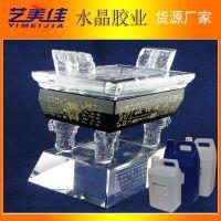 艺美佳水晶玻璃工艺胶 镜面 玻璃表面装饰工艺水晶胶
