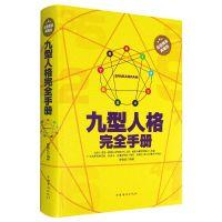 九型人格完全手册超值典藏版性格培养励志成功正版图书批发书籍
