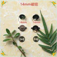 供应优质强磁力14mm磁钮 磁铁扣 磁吸钮 磁性钮扣 扣具