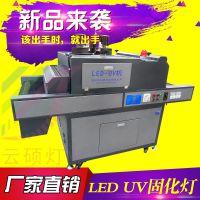 深圳厂家批发 烘干隧道炉 1300w紫光花纸油墨固化 供应云硕395nm隧道