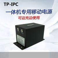 TP-IPC 工业平板电脑一体机专用移动电源 12V13000mah锂电池组 UPS电源