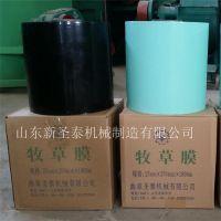 包裹青贮打捆包膜机 专用牧草膜 PE牧草膜
