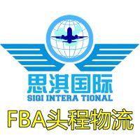 英国fba头程物流货代自主VAT渠道思淇国际教你如何操作