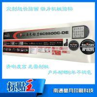 定做发动机不干胶标签抗UV贴标机械操作说明贴纸清晰度高防水耐磨PVC标签