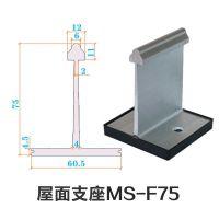 铝合金YX65-400铝镁锰板高强度支架厂家H65-211mm