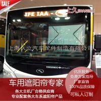 上海上久供应厦门金龙客车遮阳帘海格客车窗帘驾驶室遮光窗帘