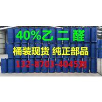 山东乙二醛生产厂家 40乙二醛供应商价格 金沂蒙乙二醛多少钱一吨 乙二醛生产企业