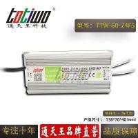 通天王24V2.5A(60W)银白色户外防水LED开关电源 IP67恒压直流