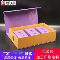 广州印刷厂家直销定制茶叶盒 产品外包装LOGO烫金 紫色爱古红茶包装纸盒定做 1000个起订量