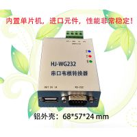 HEJING串口韦根转换HJ-WG232 二维码 WG26/34/66
