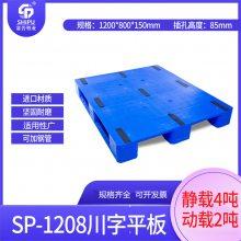 耐低温塑料托盘 重庆赛普厂家直销