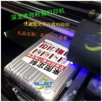 平湖个性学生拉杆箱打印机 礼品拉杆箱UV打印机 定制箱包彩印机