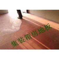¥72/张集装箱房防火地板----厂家批发零售