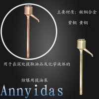 安易达思防爆提油泵 铜质油提子 防爆油抽子 铜质提油泵