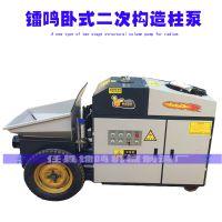 镭鸣液压二次构造柱泵上料机 高效率 易清洗