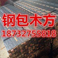 钢包木实体厂家使钢木方产品遍布大小工地