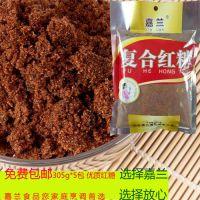 山东嘉兰复合红糖生产商 三证齐全 质量保证