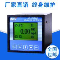 供应CL-2059A型在线余氯监测仪分析仪 智能型工业在线余氯仪