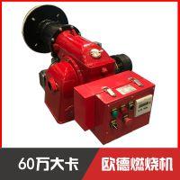 厂家直销60万大卡工业醇基燃料燃烧器 小型甲醇天然气锅炉燃烧机