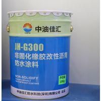 JH-G300非固化橡胶改性沥青涂料20kg/桶(中油佳汇品牌)厂家货源