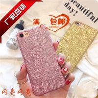 iphone7闪粉手机壳磨砂绒布保护壳苹果6软胶壳