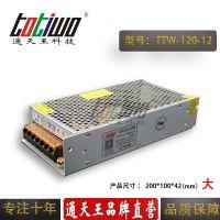 通天王12V120W(10A)电源变压器 集中供电监控LED电源(大体积)